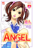 ANGEL SEASON II 4巻 - 漫画