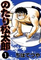 【割引版】のたり松太郎 (1)