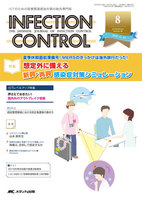 INFECTION CONTROL ICTのための医療関連感染対策の総合専門誌 第25巻8号(2016-8)