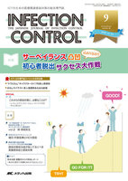 INFECTION CONTROL ICTのための医療関連感染対策の総合専門誌 第25巻9号(2016-9)
