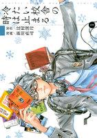 冷たい校舎の時は止まる (1)