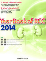 Year Book of RCC 2014