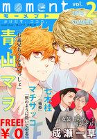 【無料】moment vol.2/2015 summer - 漫画