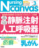 Nursing Canvas 2016年3月号