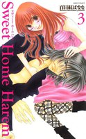Sweet Home Harem 6巻 - 漫画