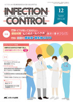 INFECTION CONTROL ICTのための医療関連感染対策の総合専門誌 第24巻12号(2015-12)