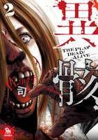 異骸-THE PLAY DEAD/ALIVE- 2巻 - 漫画
