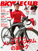 BICYCLE CLUB 2017年2月号