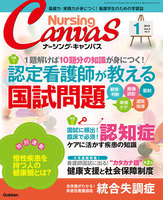 Nursing Canvas 2015年1月号