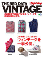 別冊Lightningシリーズ Vol.128 THE RED DATA VINTAGE
