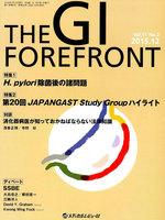 THE GI FOREFRONT Vol.11No.2(2015.12)