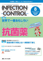 INFECTION CONTROL ICTのための医療関連感染対策の総合専門誌 第26巻8号(2017-8)