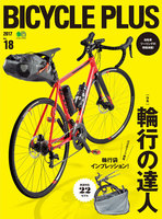 BICYCLE PLUS Vol.18