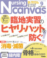 Nursing Canvas 2016年9月号