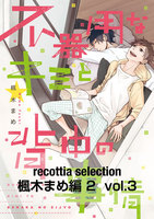 recottia selection 楓木まめ編2 vol.3 - 漫画