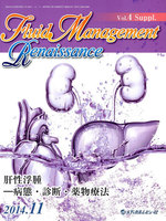 Fluid Management Renaissance Vol.4Suppl.(2014.11)