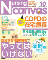 Nursing Canvas 2015年10月号