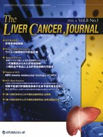 The Liver Cancer Journal Vol.8No.1(2016.6)