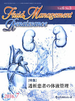 Fluid Management Renaissance Vol.6No.3(2016.7)