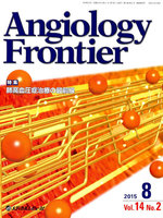 Angiology Frontier Vol.14No.2(2015.8)
