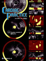 CARDIAC PRACTICE Vol.26No.3(2015.7)