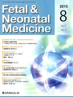Fetal & Neonatal Medicine Vol.7No.2(2015August)