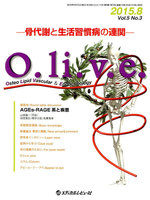 O.li.v.e. 骨代謝と生活習慣病の連関 Vol.5No.3(2015.8) Osteo Lipid Vascular & Endocrinology