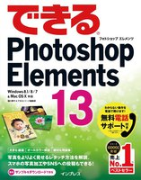 できるPhotoshop Elements 13 Windows 8.1/8/7 & Mac OS X対応