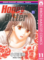Honey Bitter 11巻 - 漫画