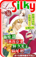 Love Silky Vol.36 - 漫画