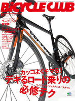 BICYCLE CLUB 2016年8月号