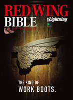 別冊Lightningシリーズ Vol.156 RED WING BIBLE