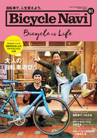 BICYCLE NAVI No.81 2016 Spring