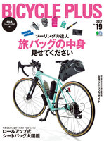 BICYCLE PLUS Vol.19