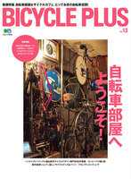 BICYCLE PLUS Vol.13