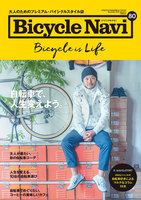BICYCLE NAVI No.80 2015 Autumn スペシャル版
