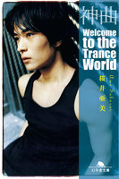 神曲 Welcome to the Trance World