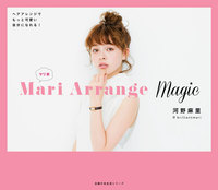 Mari Arrange Magic
