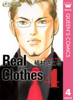 Real Clothes 4巻 - 漫画