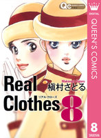 Real Clothes 8巻 - 漫画