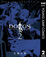 DOGS / BULLETS & CARNAGE 2巻 - 漫画