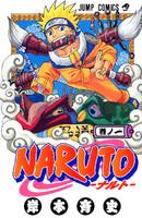 NARUTO―ナルト― カラー版 (1)
