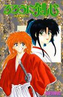 るろうに剣心―明治剣客浪漫譚― カラー版 (1)
