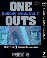 ONE OUTS 7巻 - 漫画