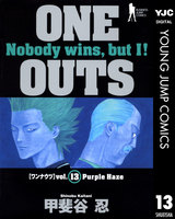 ONE OUTS 13巻 - 漫画
