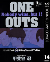 ONE OUTS 14巻 - 漫画