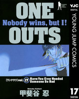 ONE OUTS 17巻 - 漫画