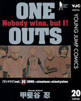 ONE OUTS 20巻 - 漫画