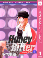 Honey Bitter 1巻 - 漫画