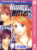 Honey Bitter 2巻 - 漫画